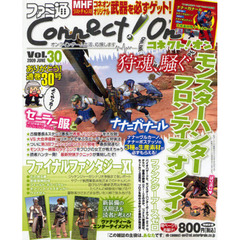 ファミ通Connect!On Vol.30(2009JUNE)