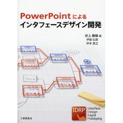 PowerPointによるインタフェースデザイン開発 Interface Design Rapid Prototyping