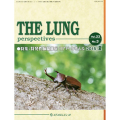 THE LUNG perspectives Vol.23No.3(2015.夏)