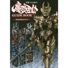 牙狼〈GARO〉魔戒可動ガイドブック The History of the GARO and MAKAI-KADO