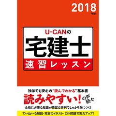 U-CANの宅建士速習レッスン 2018年版