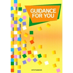 GUIDANCE FOR YOU 新訂版
