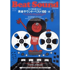 Beat Sound No.10(2008)