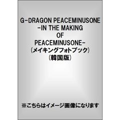 G-DRAGON - PEACEMINUSONE IN THE MAKING OF PEACEMINUSONE フォトブック