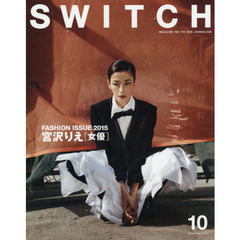 SWITCH VOL.33NO.10(2015OCT.)
