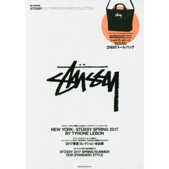 STUSSY 2017 SPRING/SUMMER COLLECTION (e-MOOK 宝島社ブランドムック)