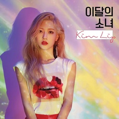 KIM LIP (LOONA)/SINGLE : KIM LIP (A-VER)(輸入盤)