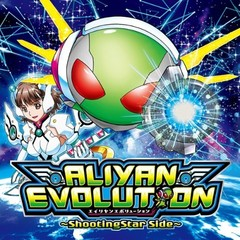 ALIYAN EVOLUTION ~ShootingStar Side~