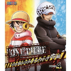 ONE PIECE ワンピース 16th SEASON パンクハザード編 piece.4(Blu?ray Disc)