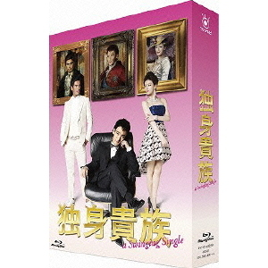 独身貴族 Blu-ray BOX(Blu-ray Disc)