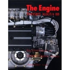 The engine Ferrari 365GT/4 BB