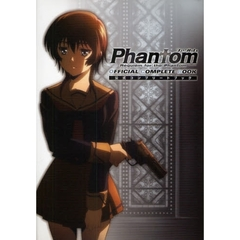 Phantom~Requiem for the Phantom~公式コンプリートブック