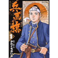 兵馬の旗 Revolutionary Wars 1