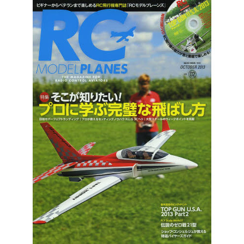 RC MODEL PLANES vol.2 (NEKO MOOK)