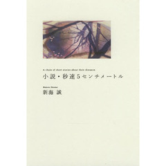 小説・秒速5センチメートル A chain of short stories about their distance.