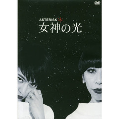 DVD ASTERISK 女神の光