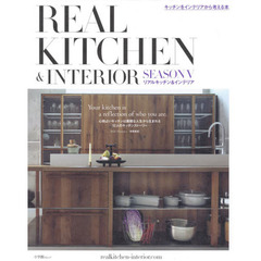 REAL KITCHEN & INTERIOR SEASON5