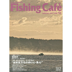 Fishing Cafe VOL.56(2017SPRING)