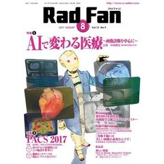 Rad Fan Vol.15No.9(2017AUGUST)