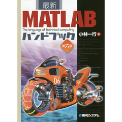 最新MATLABハンドブック The language of technical computing