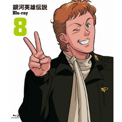 銀河英雄伝説 Blu-ray Vol.8(Blu-ray Disc)