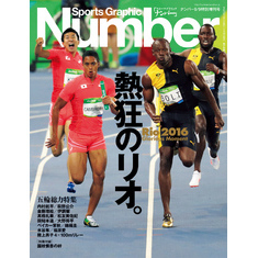 Number(ナンバー)9/9特別増刊号 五輪総力特集「熱狂のリオ」Rio2016 Glorious Moment (Sports Graphic Number(スポーツ・グラフィックナンバー))