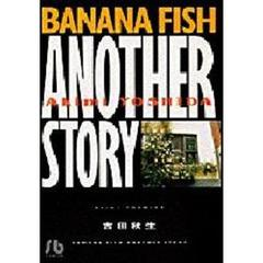 Banana fish another story
