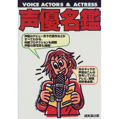 声優名鑑 Voice actors & actress