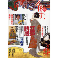 集 古美術名品〈集〉 Vol.30(2006Autumn)