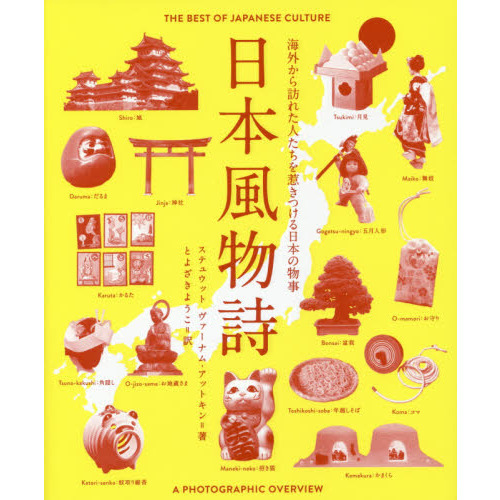 日本風物詩/The Best of Japanese Culture