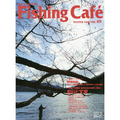 Fishing Cafe VOL.49(2015WINTER)