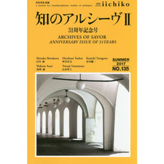 LIBRARY iichiko quarterly intercultural No.135(2017SUMMER) a journal for transdiscipl?