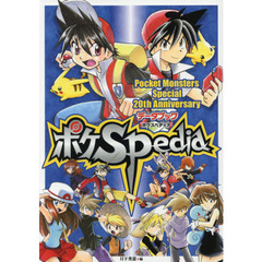 ポケSpedia Pocket Monsters Special 20th Anniversaryデータブック