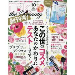 LDK the Beauty 2017年10月号
