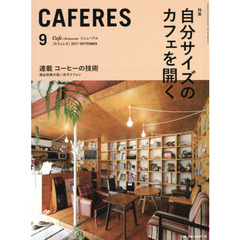 CAFERES 2017年9月号