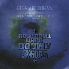 GIGS at BUDOKAN BEAT EMOTION ROCK'N ROLL CIRCUS TOUR 1986.11.11~1987.02.24(Blu-specCD)