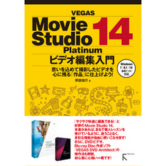 VEGAS Movie Studio Platinum 14 ビデオ編集入門