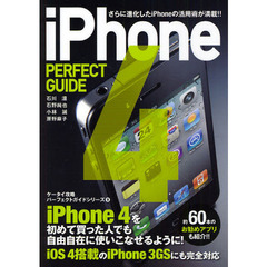 iPhone4 PERFECT GUIDE さらに進化したiPhoneの活用術が満載!!