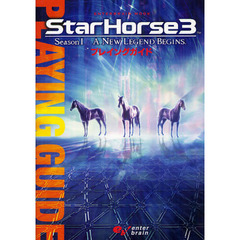 StarHorse3 Season1 A NEW LEGEND BEGINS.プレイングガイド