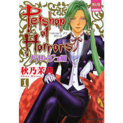Petshop of Horrors パサージュ編1