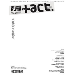 別冊+act. Vol.20 (2015)?CULTURE SEARCH MAGAZINE