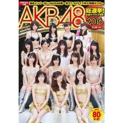 AKB48総選挙!水着サプライズ発表2016(ネット書店 初回入荷限定特典ポスター付き)