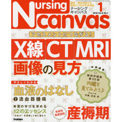 Nursing Canvas 2018年1月号