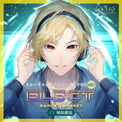 『ELECT~Dance Connect~』-ACTORS ANOTHER SIDE- CV:柿原徹也