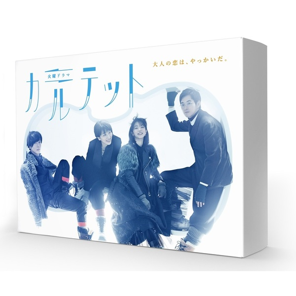 カルテット Blu-ray BOX<予約購入特典:コースター4枚セット付き>(Blu-ray Disc)