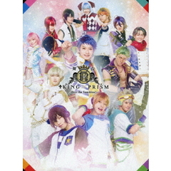 舞台 「KING OF PRISM -Over the Sunshine!-」 DVD
