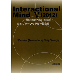 Interactional Mind 5(2012)