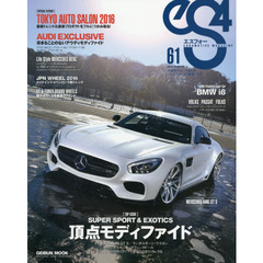eS4 EUROMOTIVE MAGAZINE No.61(2016MARCH)