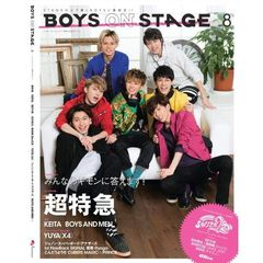 BOYS ON STAGE 8 特典付き