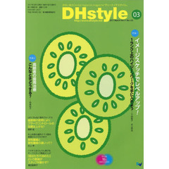 DHstyle 第11巻第3号(2017-3)